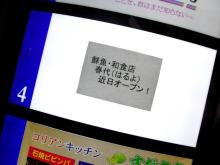 高級和食料理「春代(はるよ)」、8月1日オープン! 銀座や六本木で3万円以上する料理が秋葉原では1万円程度に