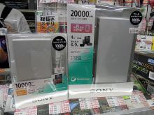 高品質リチウムイオンポリマー採用の大容量モバイルバッテリー2モデルがソニーから!