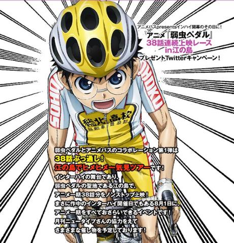 自転車競技アニメ「弱虫ペダル」、TV第1期シリーズ全38話の一挙上映会を江ノ島で開催! 山下大輝と安元洋貴も参加