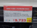 16bit/48kHz対応のUSB DAC「DN-11250」が上海問屋から!