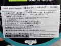 リキッドタイプのスマホ用液晶プロテクター「Invisible Nano-Shield Screen Protector」が登場!