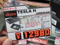 Haswell版NUC対応のファンレスケース「Tesla H」がAkasaから!