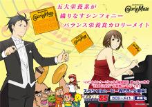 WEBアニメ版「のだめカンタービレ」、のだめ役は金田朋子に決定! 千秋真一役には梶裕貴