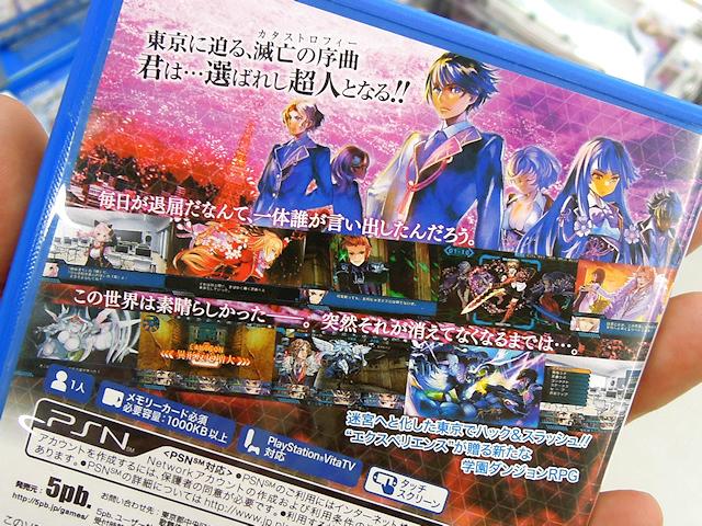PS Vita「東京新世録 オペレーションアビス」通常版