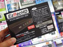 PCレス録画対応のHDMIビデオキャプチャユニット「EzRecHD」がテックから!