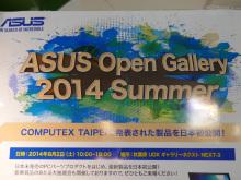 日本初公開製品が展示される「ASUS Open Gallery 2014 Summer」が8月2日に開催!