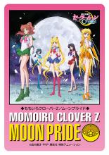 「美少女戦士セーラームーン Crystal」、月野うさぎ役・三石琴乃がコメントを発表! 全国5都市でのカードダス風カード配布も決定