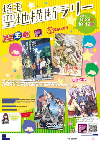 埼玉県、大規模アニメイベント「アニ玉祭」の第2回開催が決定! 県内4地域では「埼玉聖地横断ラリー」も