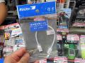 スマホ/タブレットがモバイルバッテリーになる端末間充電ケーブルがルートアールから!