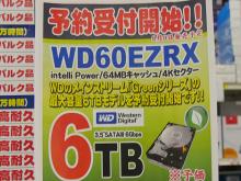6TB HDDの格安モデルがWesternDigitalから近日発売に! 予価約2.7万円で予約受付スタート