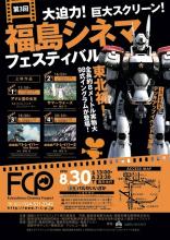実写版パトレイバー、実物大98式イングラムの福島出張が決定! アニメ劇場版2作の上映会も実施