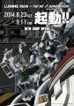 実写版パトレイバー、イングラムが断面をチラ見せ! ルミネマン渋谷とのコラボキャンペーン用ポスターで