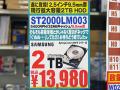 容量2TBの2.5インチHDD最薄モデル「ST2000LM003」が販売中! 667GBプラッタ採用