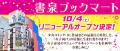 本の街・神保町にある大型書店「書泉ブックマート」が10月4日に大幅リニューアル! BLなどに特化した女性向け店舗に