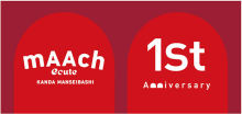 マーチエキュート神田万世橋、9月5日から開業1周年イベントを実施! 神田須田町老舗街で使える食事券のプレゼントなど