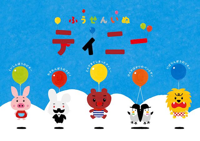 秋アニメ「ふうせんいぬティニー」、9月26日スタート! 山寺宏一、小林由美子、福圓美里、斎藤千和など豪華声優陣を起用