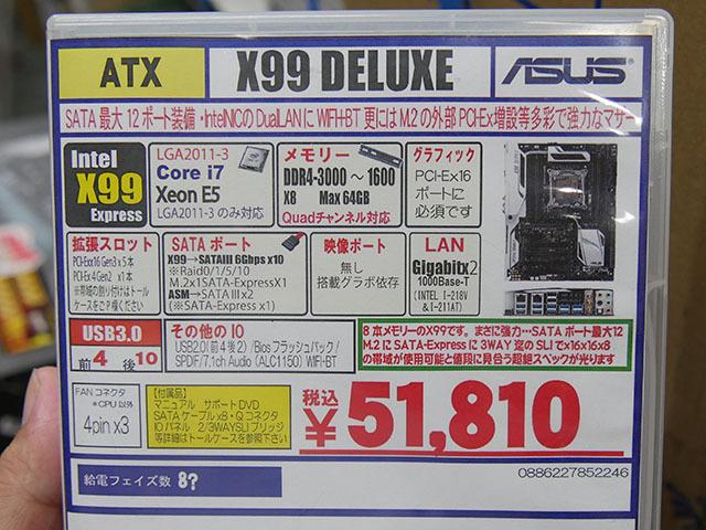 ASUS「X99-DELUXE」