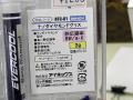 ナノダイヤモンド配合の高熱伝導率グリス アイネックス「HTC-01」が登場!