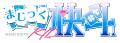 秋アニメ「まじっく快斗1412」、詳細を発表! 原作者・青山剛昌:「いちばん苦労した怪盗淑女に期待かな(笑)」