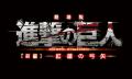 アニメ「進撃の巨人」、未放送の特別編「イルゼの手帳」を全国ネットで放送! 10月1日からはTVシリーズ全25話を再放送