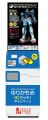 「TOKYO ガンダムプロジェクト 2014 ゆりかもめ ICタッチ!キャンペーン」、9月13日から実施! 1等はクーポン2,000円分