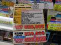 アキバ特価情報(2014年9月9日~9月15日)