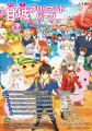 京アニの秋アニメ「甘城ブリリアントパーク」、キービジュアル第2弾と放送情報を発表! TBSは10月2日、MBSは10月7日から