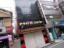 中古PCパーツ/ジャンク「アキバeコネクト」、店舗閉店で通販に専念