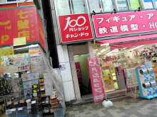 100円ショップ「キャンドゥ 秋葉原中央通り店」、9月13日で閉店
