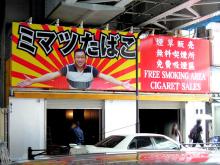 タバコ屋/無料喫煙所「ミマツたばこ」が近日オープン! アキバ駅前ガード下「ミマツ音響 電脳市場」跡地