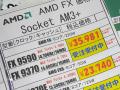 TDP220W版AMD FXシリーズ最上位モデル「FX-9590」が価格改定! 最大9千円の大幅値下げ