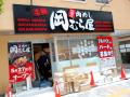 岡むら屋、期間限定メニュー「極レア 牛タレしゃぶ肉飯」の提供を開始! かつや系列の牛スジ煮込み丼屋