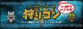 【街コン】モンハン公式コラボ街コン「狩りコン」、第4回は全国5都市で開催! 新作「モンスターハンター4G」発売記念