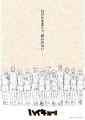高校バレーアニメ「ハイキュー!!」、最終回記念ビジュアルを公開! ファンからのメッセージを大量に掲載