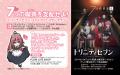 秋アニメ「トリニティセブン」、秋葉原のメイドカフェ7店舗とコラボ! 各店が「推しキャラ」とコラボメニューを用意
