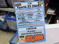 Sony Mobile製スマホの新フラグシップモデル「Xperia Z3」が登場!