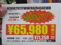 アキバ特価情報(2014年9月24日~9月28日)
