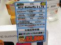 HTCのハイエンドスマホ「Butterfly 2」のSIMフリーモデルが登場!