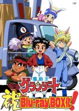 TVアニメ「魔動王グランゾート」、BD-BOXは12月24日に発売! OVA2作の収録も決定