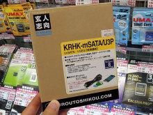 mSATA SSD-USB 3.0変換基板「KRHK-mSATA/U3P」が玄人志向から!