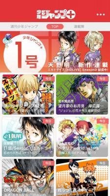 「週刊少年ジャンプ」がスマホで読める! 新マンガ雑誌アプリ「少年ジャンプ+」創刊!