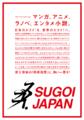 読売新聞、マンガ/アニメ/ラノベ/エンタメ小説の人気投票企画「SUGOI JAPAN」を実施! 対象は計203作品