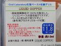 銅微粒子配合の高性能グリス「Liquid Copper」が発売に! 導電性アリで塗りすぎ注意