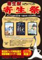 コトブキヤ秋葉原館、10月10日から「寄生獣」の展示イベントを開催! 缶バッジ配布キャンペーンも