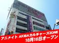 「アニメイトAKIBAカルチャーズZONE」、オープン日は10月16日! コンシェルジュカウンター常設やユニフォーム着用など異色の店舗に