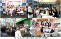 「秋フェス 2014秋」、ベルサール秋葉原で開催! 訪日外国人へのFreeWi-Fiカード配布や免税対象物品範囲拡大PR