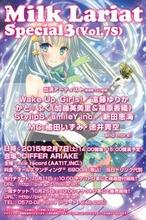 """""""萌えの祭典""""「みるくらりあっとスペシャル3(Vol.7S)」DIFFER ARIAKE、出演者決定!"""