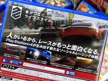 「ドライブクラブ」、「モンスターハンター4G」など今週発売の注目ゲーム!