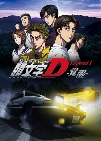 「新劇場版 頭文字D」、第1章のBDは12月26日に発売! 初回限定版特典は声優出演イベント映像や藤原拓海レプリカ免許証