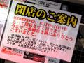「三月兎 魔窟店」、同人専門店として10月25日に移転リニューアル! 移転先は10月19日で閉店となる「RED ZONE」の跡地